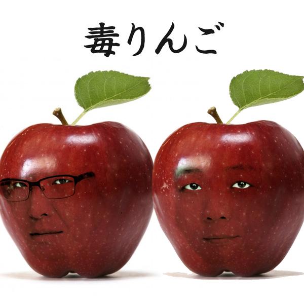 毒りんごアー写2016.jpg