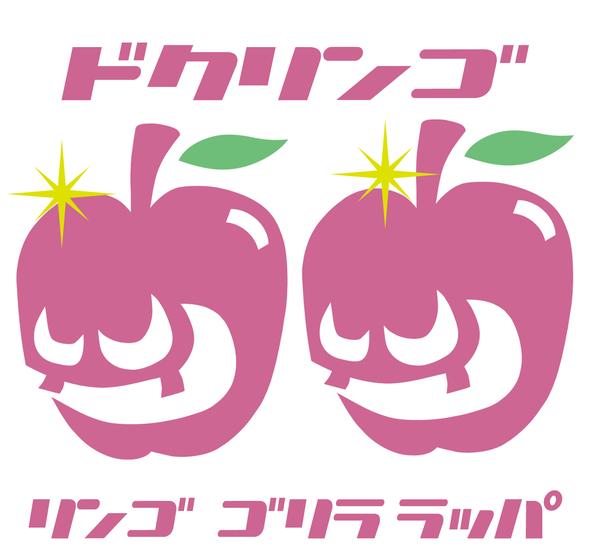 毒りんご2ndジャケ表1.jpg