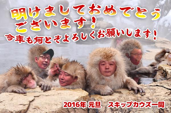 2016年スキカウ年賀状.jpg