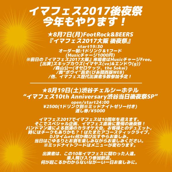 イマフェス2017後夜祭告知.jpg