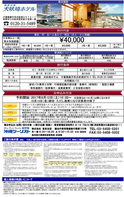 スキカウ千葉旅行チラシ-2.jpg