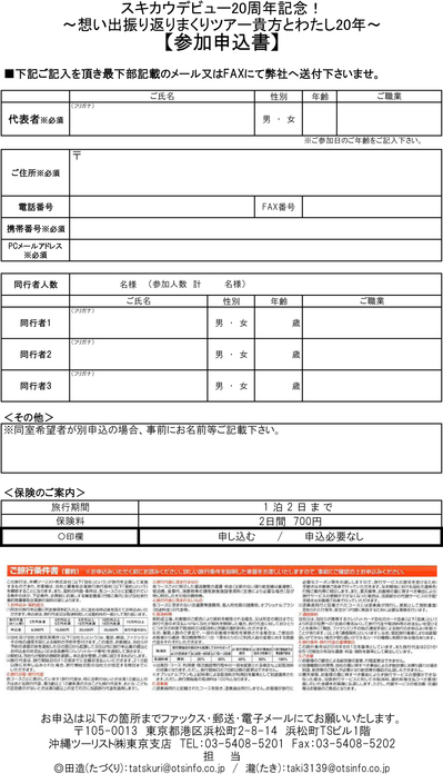 スキカウ千葉旅行申込書.jpg