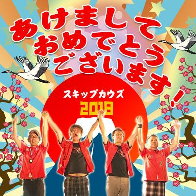 2018.スキップカウズ年賀状.jpg