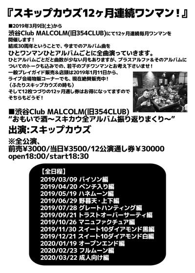2019渋谷マルコムワンマン_裏.png