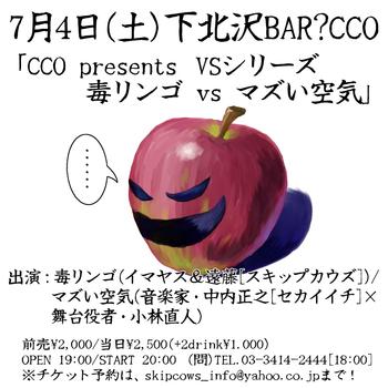 15.7.4下北CCO.jpg