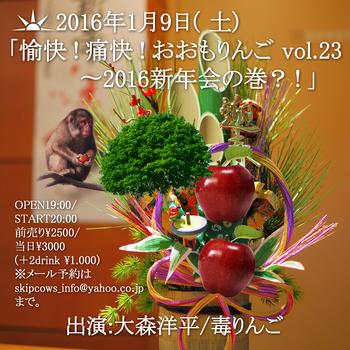 2016.1.9下北CCO.jpg