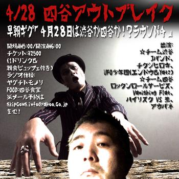 2016.4.28四谷アウトブレイク .jpg