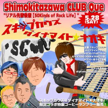 2016.5.28下北沢Que.jpg