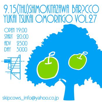 2016.9.15下北CCO.jpg