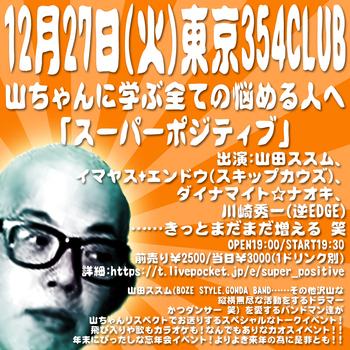 2016.12.27東京354CLUB.jpg