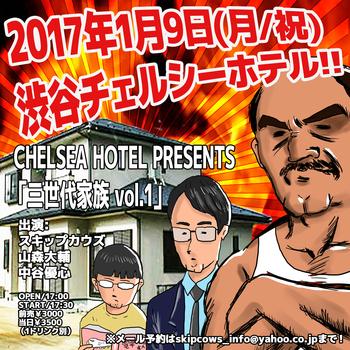 2017.1.9渋谷チェルシーホテル宣伝素材.jpg