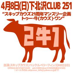 2018.4.8.下北沢CLUB 251.jpg