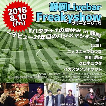 2018.8.10shizuoka.jpg