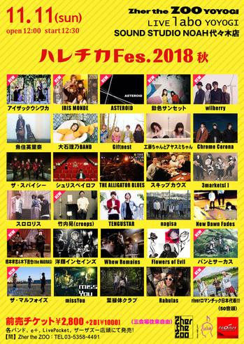 2018.11.11ハレチカFes.18_全30組.jpg