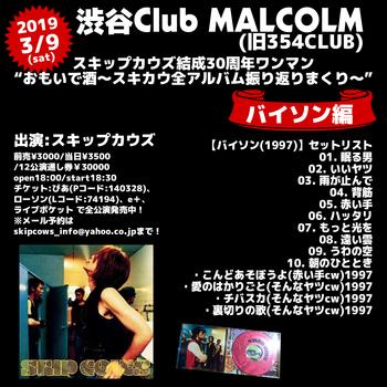 2019.3.9渋谷マルコムワンマン.jpg