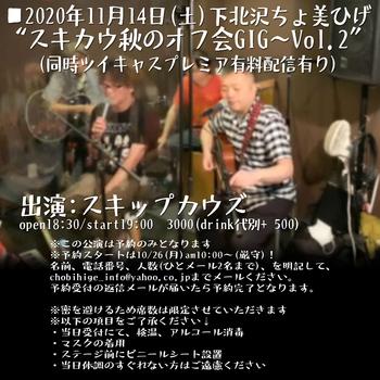 2020.11.14ちょ美ひげスキカウ告知用.jpg
